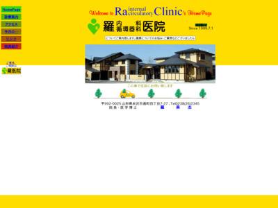 羅内科循環器科医院(米沢市)