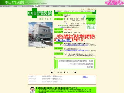 中山胃腸科内科医院(米沢市)