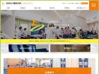おおもり整形外科スポーツクリニック(東広島市)