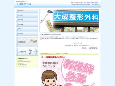 大成整形外科クリニック(横浜市金沢区)
