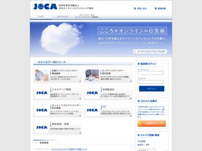 日本オンラインカウンセリング協会