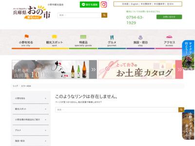 http://www.ono-navi.jp/herb/