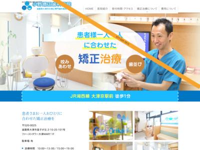 小野矯正歯科医院(大津市)