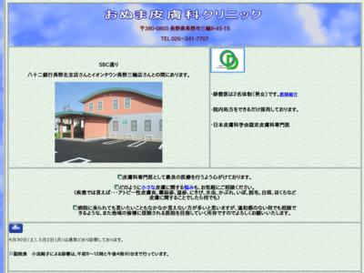 おぬま皮膚科クリニック(長野市)