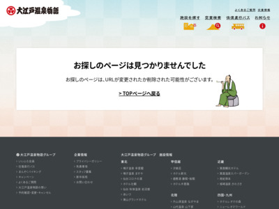 http://www.ooedoonsen.jp/higaeri/index.html