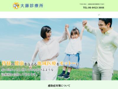医療法人社団 大藤会 大藤診療所