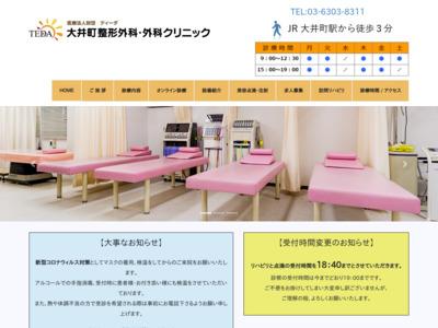 大井町整形外科・外科クリニック(品川区)