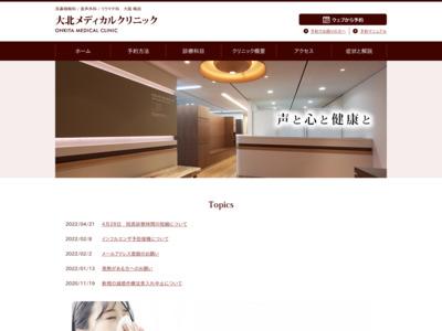 大北耳鼻咽喉科(大阪市北区)