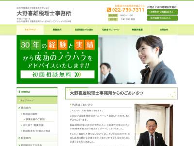 http://www.oono-tax.jp/