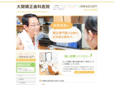 大関矯正歯科医院(宇都宮市)