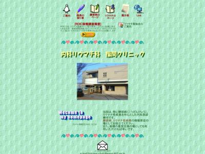 福間クリニック(浜松市)