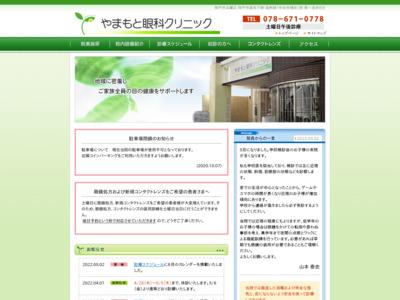 やまもと眼科クリニック(神戸市兵庫区)