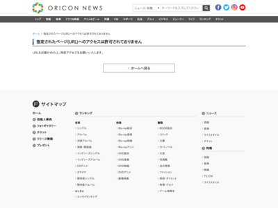 http://www.oricon.co.jp/blog/tagform/
