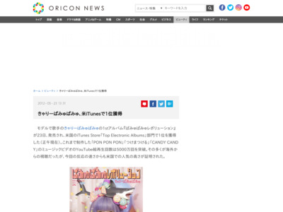 http://www.oricon.co.jp/news/confidence/2011984/full/