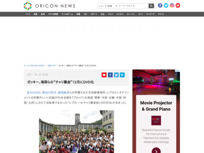 http://www.oricon.co.jp/news/entertainment/2003087/full/