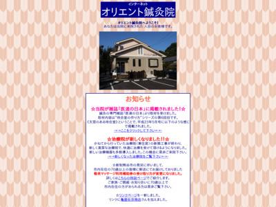 オリエント鍼灸院(熊谷市)
