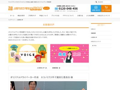 http://www.original-print.jp/result/koe.html