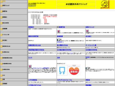 本田整形外科クリニック(八戸市)