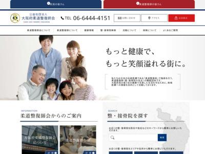 大阪府柔道整復師協会