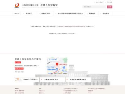 大阪医科大学産婦人科教室