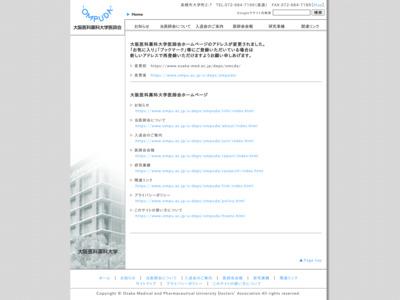 大阪医科大学医師会の医療機関情報