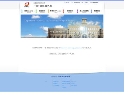 大阪医科大学一般・消化器外科学教室