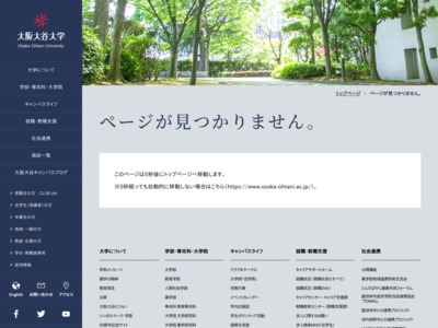 http://www.osaka-ohtani.ac.jp/dept/ed/index.html