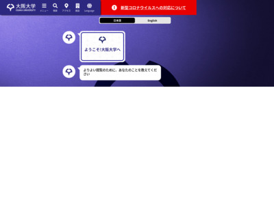 http://www.osaka-u.ac.jp/ja
