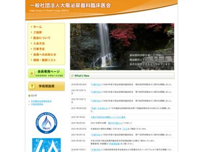 大阪泌尿器科臨床医会