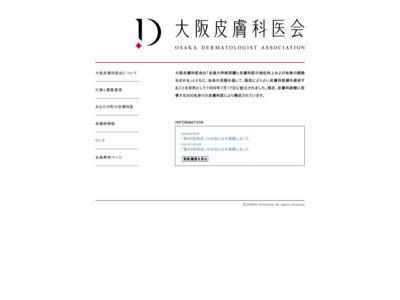 大阪皮膚科医会