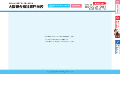 http://www.oscw.ac.jp/courses/