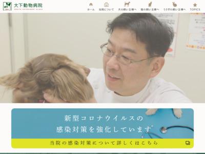 大下動物病院(堺市)