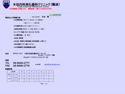 木田内科消化器科クリニック(大阪市中央区)