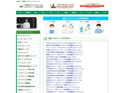 大阪のお掃除エアコンはハウスクリーニングサービスへ