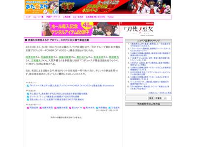 http://www.ota-suke.jp/news/48280