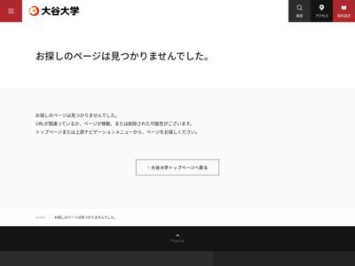 http://www.otani.ac.jp/tandaibu/hoiku/index.html