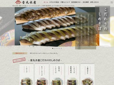しめ鯖の製造販売 さばは音丸水産