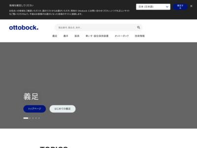 オットーボック・ジャパン