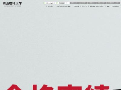 http://www.ous.ac.jp/OFFICE/KOUHOU/event/kengaku0904.pdf
