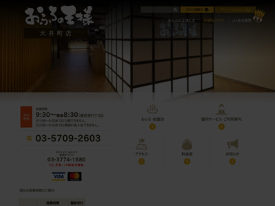 http://www.ousama2603.com/shop/ooimachi/index.html