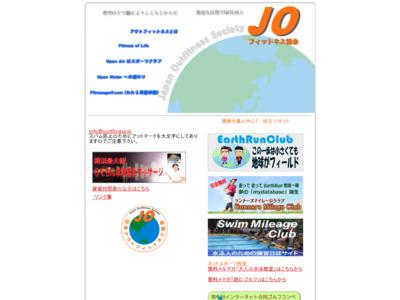 日本アウトフィットネス協会