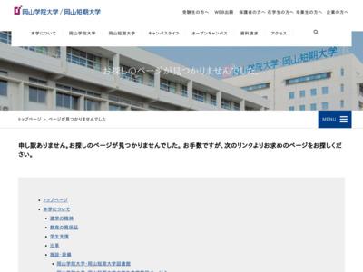 http://www.owc.ac.jp/oc_gakka.html