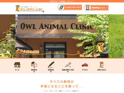 アウル動物病院(仙台市宮城野区)