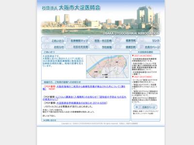 大阪市大淀医師会