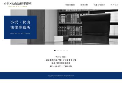 小沢・秋山法律事務所