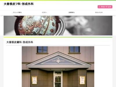 大曽根皮フ科・形成外科(名古屋市東区)