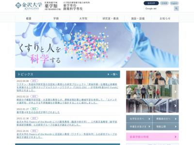 http://www.p.kanazawa-u.ac.jp/
