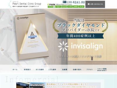 パール歯科・矯正歯科クリニック(熊本市)