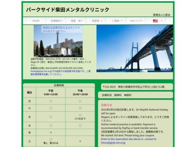 パークサイド柴田メンタルクリニック(横浜市中区)