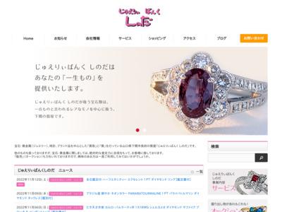 http://www.pawnshop.jp/
